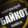 Мотоклуб «БАЙКОТ»
