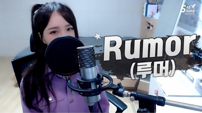 PRODUCE 48|국·슈(국프의 핫이슈) - Rumor(루머) COVER by 새송|SAESONG