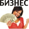 Готовый Бизнес под Ключ  |  Астана - Казахстан