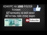 Конкур на 1000 рублей!