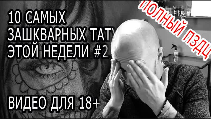 10 САМЫХ ЗАШКВАРНЫХ ТАТУИРОВОК ЭТОЙ НЕДЕЛИ 2 ВИДЕО ДЛЯ 18