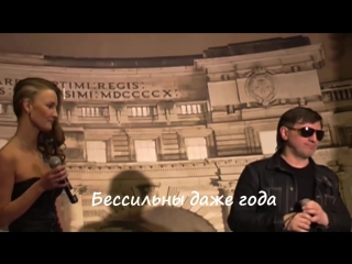 Рина СВОЯ и Денис МАФИК - Бессильны даже года