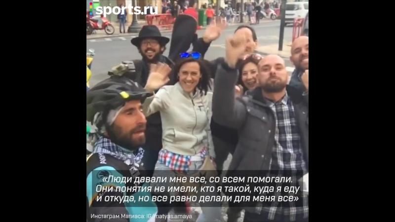 Аргентинец 5 лет ехал в Россию на велосипеде. Приехал к старту ЧМ)Наверно, это самый удивительный болельщик на чемпионате.