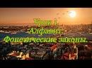 Турецкий язык. Урок 1. Алфавит и фонетические законы турецкого языка