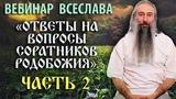 Вебинар 2 Ответы на вопросы соратников Родобожия. 12.08.2018 г.