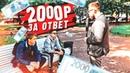 Плачу 2000 рублей за ответы на музыкальные вопросы / Негодяй TV