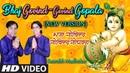 Бхаджа Говинда Говинда Гопала - бхаджан -