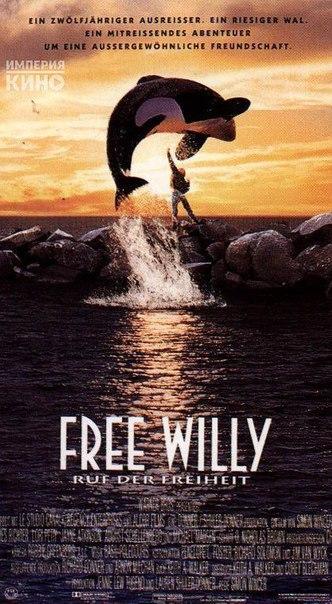 Освободите Вилли (тетралогия)