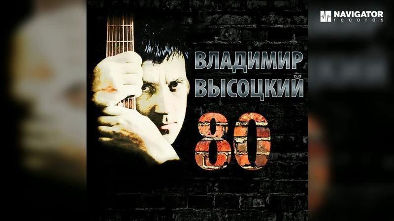 Владимир Высоцкий - Песня о госпитале (Высоцкий 80. Аудио)