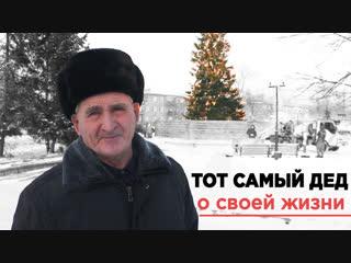 Дед и ёлочка: тот самый пенсионер рассказал, как живёт