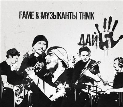 Fame & ТНМК (band) - Дай 5ять (2014)