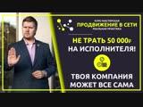 Видео приглашение на курс - мастерскую SMM Ярославль