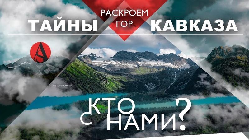 Раскроем ТАЙНЫ гор КАВКАЗА Кто с НАМИ AISPIK aispik айспик
