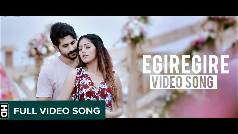 Egiregire Full Video Song | Naga Chaitanya, Anu Emmanuel | Shailaja Reddy Alludu Songs