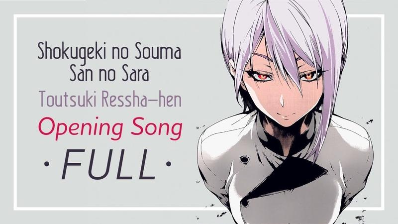 Shokugeki no Souma San no Sara - Toutsuki Ressha-hen Opening FULL「Symbol」by Luck Life