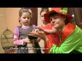 Аниматор-Клоун привел к деткам дрессированных хорьков!