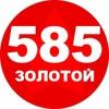 Ювелирная сеть 585*Золотой