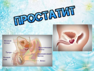 Медицина пророка мухаммеда лечение простатита