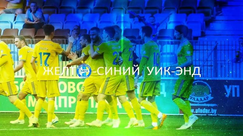 Желто-синий уик-энд: сила, дух и Волков