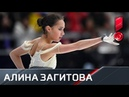Короткая программа Алины Загитовой. Гран-при России