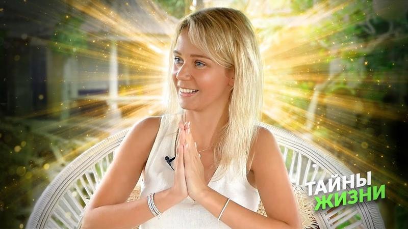 ОТ ВЫСШИХ СИЛ ОНА ПОЛУЧИЛА СИЛЬНЕЙШИЙ МЕТОД РАСКРЫТИЯ ПРЕДНАЗНАЧЕНИЯ ЧЕЛОВЕКА – Юлия Богацкая