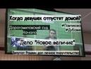 Павликова и Дубовик Суд по 282 Депутат Рашкин за свободу Как выйти из СИЗО Дело Новое величие