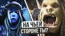 Альянс всё подстроил Бесчестье и Побег Саурфанга World of Warcraft