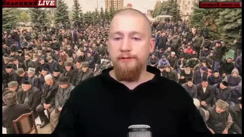БЕЛЕЦКИЙ LIVE 7.10.18. Бессрочка. Чечня-Ингушетия конфликт