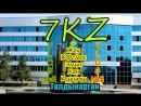 VLOG №5 От команды 7KZ ( Эмин, Куаныш, Хан, Жгу, Космос, Тои, каверы)
