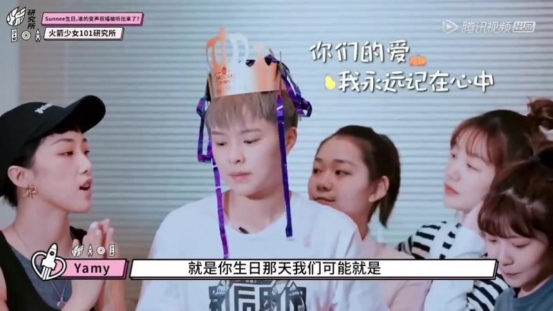 [Show] 181004 Rocket Girls 101 Research Institute Ep. 13 @ Meiqi XuanYi