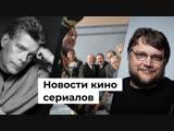 Стивен Кинг, Смерть Сталина, Гильермо дель Торо, Титаник