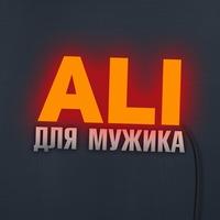 Тактический AliExpress