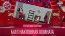 Батл наклонная комната, можно говорить по-английски - Луганская Сборная Лига Смеха третий сезон