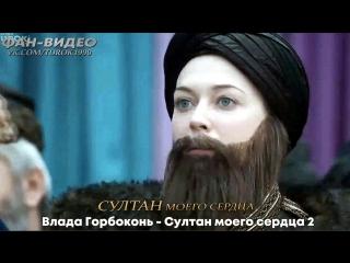 Влада Горбоконь - Султан моего сердца 2