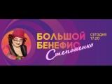 Бенефис самой зажигательной звезды сцены и телеэкрана Елены Степаненко