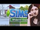 Симс 4 /Sims4 |Жора и его друзья, ДИЧЬ| Новое дополнение