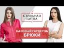 Ирина Ваймер VS Диана Милканова Базовый гардероб брюки 4 образа на каждый день Остин Ostin