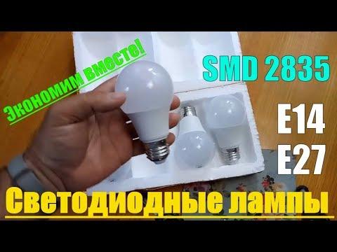 Светодиодная LED лампа E27 Bombilla. Жизнь заставляет экономить.