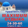 Турагентство MAXIMUM ОТДЫХА,   ГАГАРИНА 8, оф. 1