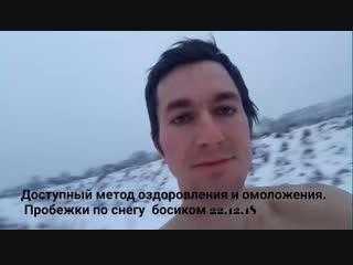 Бег трусцой босиком по снегу - польза для здоровья и кайф!