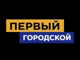 Первый городской телеканал - ПРЯМОЙ ЭФИР