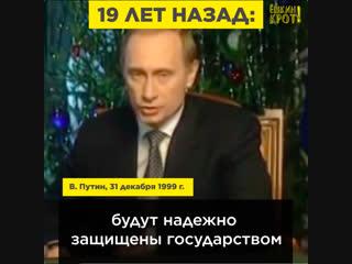 Обещаниям Путина  19 лет. С новым годом обещаний!