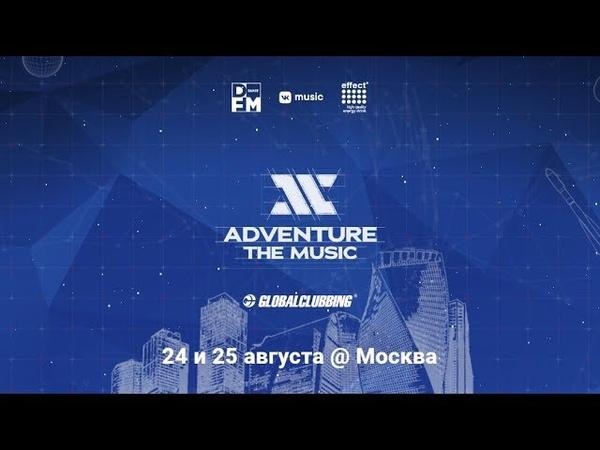 Adventure The Music: 24 25 августа | Москва | Trailer