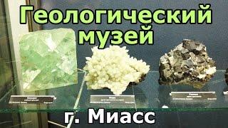 Геологический музей. Миасс.