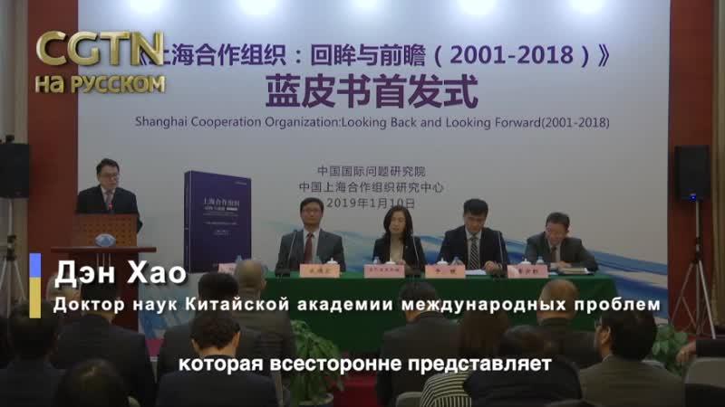 Шанхайская организация сотрудничества история и перспективы (2001-2018 гг.)