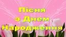 З Днем Народження, Дуже гарна пісня,привітання з днем народження, вітання з днем народженням