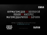 UFC 223 Russian Fighters Promo