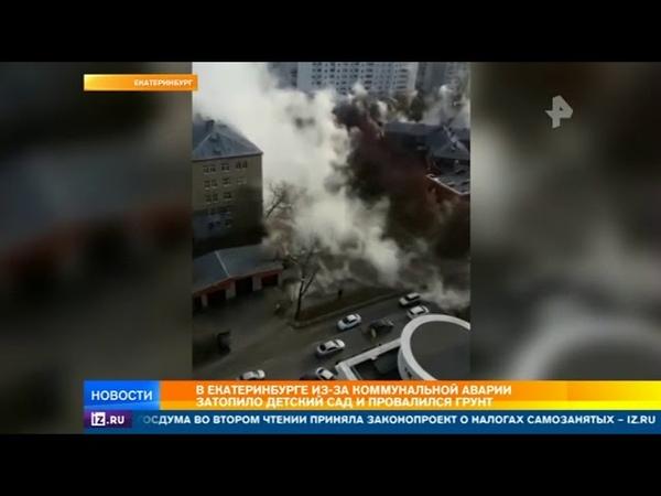 Несколько авто рухнули в провал после аварии на трубопроводе в Екатеринбурге