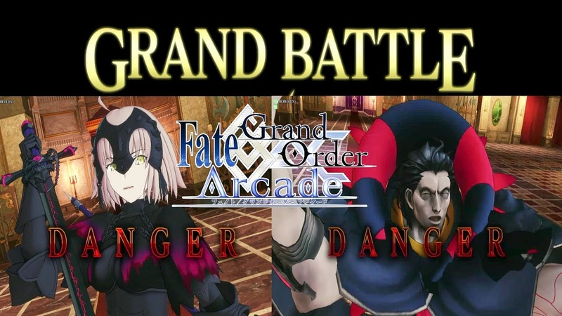 【Fate/Grand Order Arcade】 Act Final 1 ~Orlean~