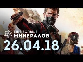 [Игровые новости] Ещё Больше Минералов 26.04.2018
